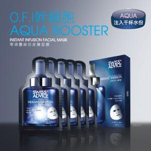 Swiss Advice O.F.I Aqua Booster Instant Infusion Facial Mask O.F.I注水幹細胞 零感蠶絲仿皮層面膜 (1盒5片)