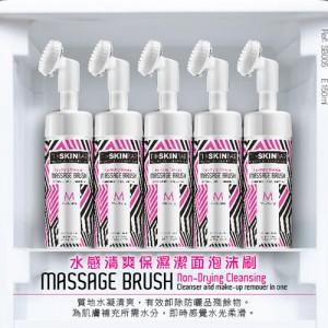 The Skin Bar Non-Drying Cleansing Massage Brush 水感清爽保濕潔面泡沫刷