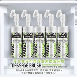 The Skin Bar Deep Pore Cleansing Massage Brush 毛孔油光不再控油潔面泡沫刷